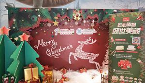"""babycare und Shanghai Meihua veranstalteten Weihnachtskarneval """"Hervorragende Schönhei"""
